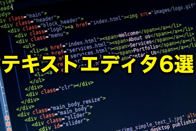 これからプログラミングを始める人におすすめしたいテキストエディタ6選