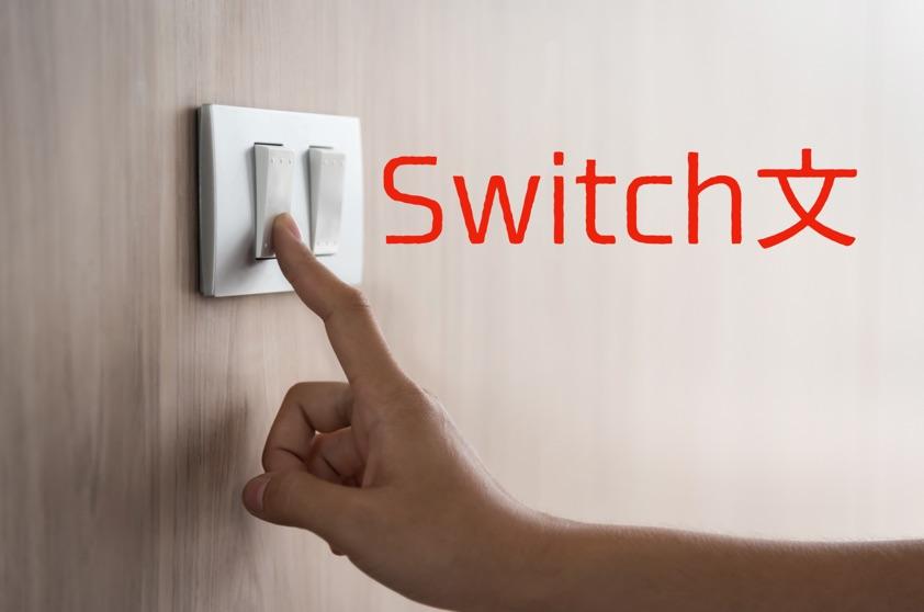 switch文とは?switch文で出来ることと使い方のまとめ