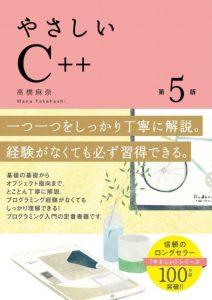 やさしいC++