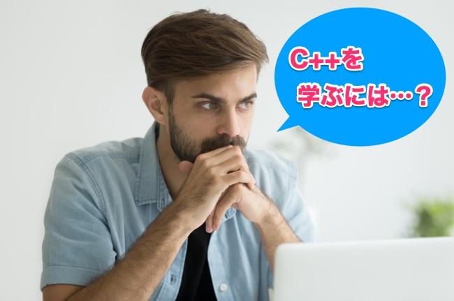 C++を学びたい人
