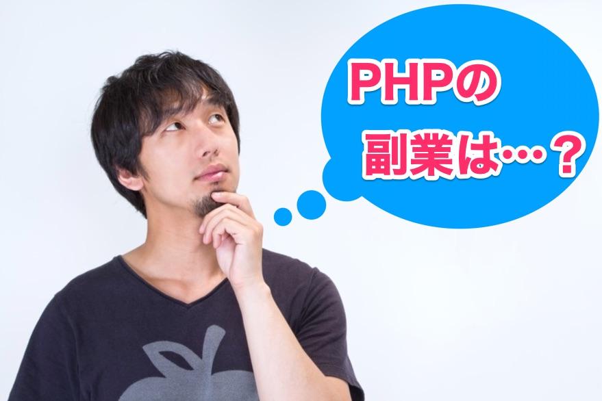 PHPで副業はしやすい?どんな案件がある?