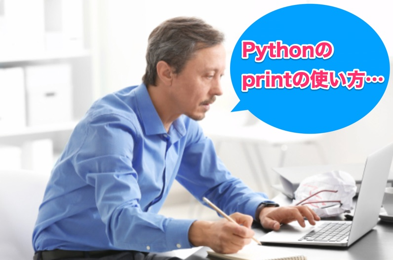 Pythonのprintの使い方を解説!改行やファイル出力もマスター